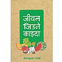 Jiwan Jiune Kaida by Jeevan Kumar Prasai