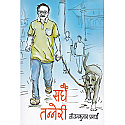 Sadhai Tanneri by Jeevan Kumar Prasai