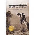 Chapamarko Choro by Mahesh Bikram Shah (Madan Puraskar Winner Book)