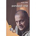 Antermanko Yatra by Jagdish Ghimire (Madan Puraskar Winner Book)