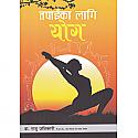 Tapaika Lagi Yoga by Dr. Raju Adhikari