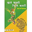 Khane Kasari Piune Kasari (Art of Eating) by Dr. Raju Adhikari
