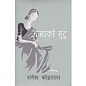 Aamako Mutu by Raamesh Koirala